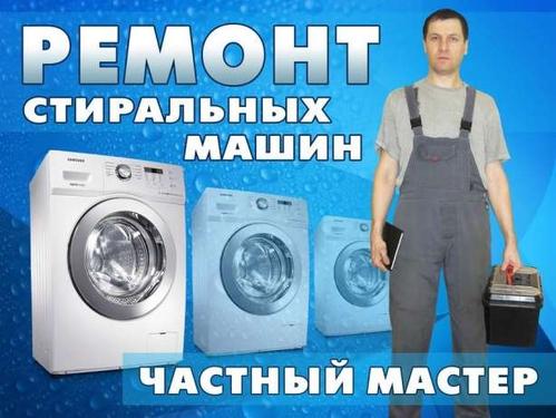 Фото для Ремонт и установка стиральных машин и другой бытовой техники в г. Петропавловск, Казахстан. Телефоны: 42-40-16;  8-777-926-6833