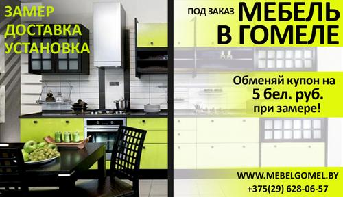 Фото для Мебель под заказ в Гомеле - качество, которому доверяют