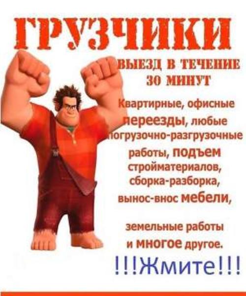 Фото для Грузчик1200