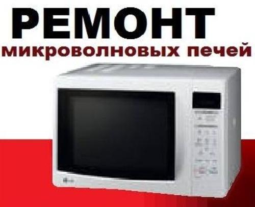 Фото для Ремонт микроволновок, СВЧ печей на дому Минск