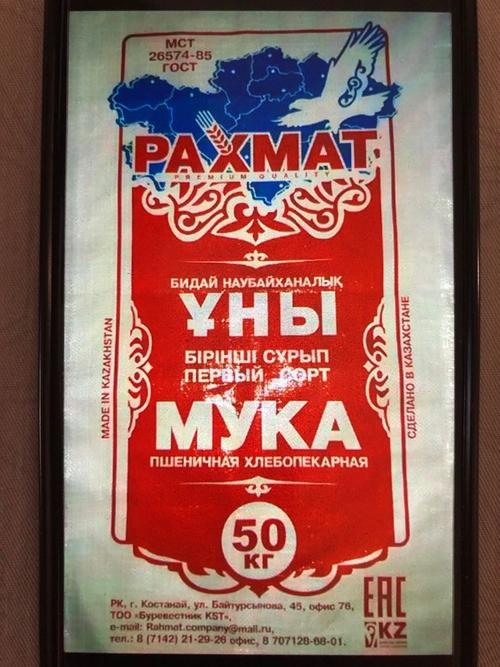 Фото для Мука пшеничная производства Казахстан оптом