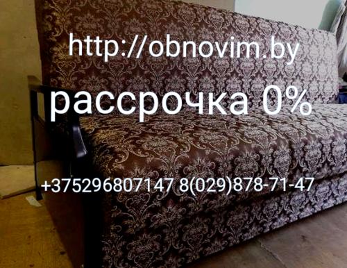 Photo of Мебель под заказ , перетяжка , ремонт в Минске и Республике Беларусь и в рассрочку .