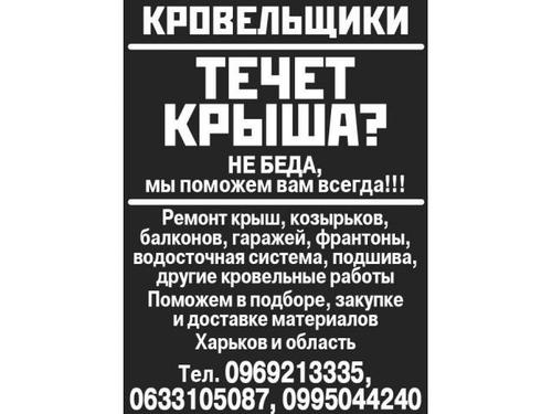 Photo of Ремонт шиферной кровли Харьков